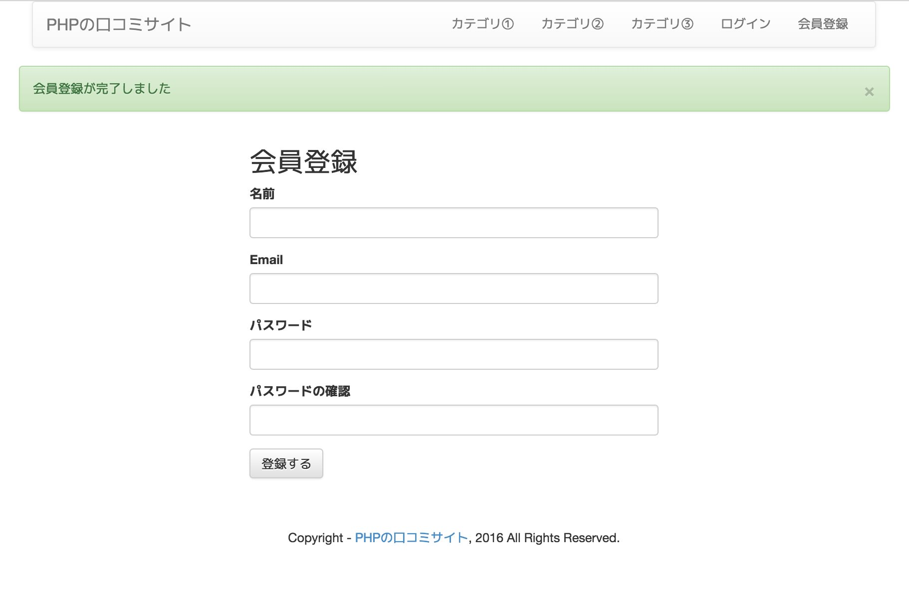 signup_done